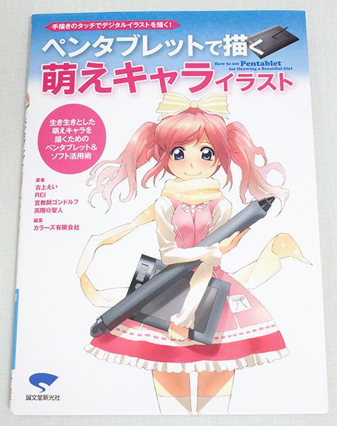 How To Use Pentablet for Drawing a Beautiful Girl Moe Chara JAPAN ANIME MANGA