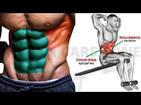7 تمارين شد البطن كمال الاجسام Abdos Workout Home Youtube Abs Workout Abs Home Ab Workout Men