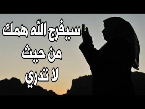 دعاء الفرج لو قرأته سيأتيك الفرج من حيث لا تدري بإذن الله دعاء مرفوع إلى السماء Youtube