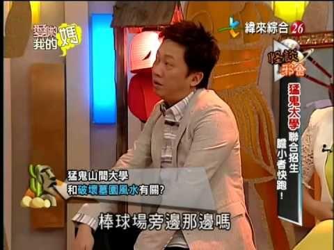 愛喲我的媽 20130704 怪談邪會猛鬼大學聯合招生膽小者快跑!