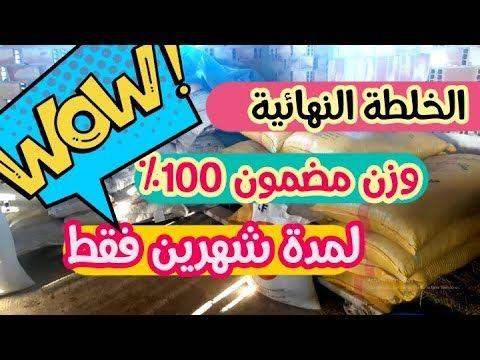 تسمين الخرفان الخلطة النهائية لتسمين الخرفان لمدة شهرين Youtube Candy Bar Food Candy
