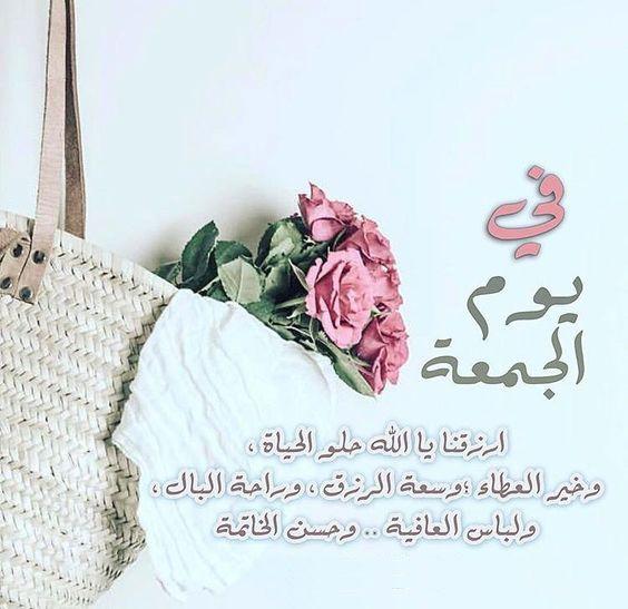 صور دعاء ليوم الجمعة 2017 عالم الصور Blessed Friday Beautiful Quran Quotes Its Friday Quotes