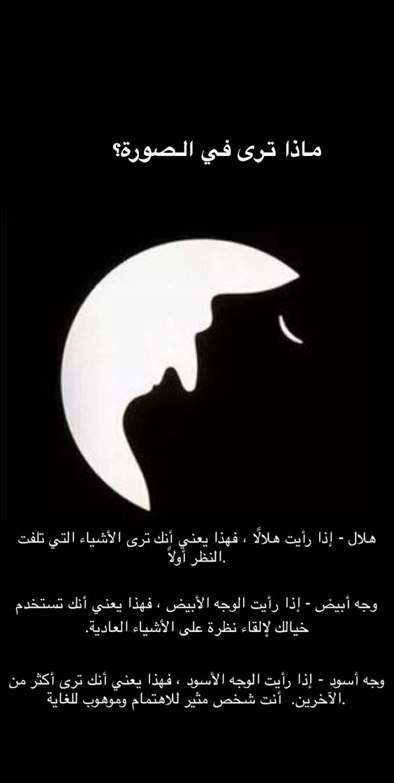 اول ما لمحت الصوره شفت هلال بعدين وجه ابيض Good Life Quotes Cool Words Beautiful Arabic Words