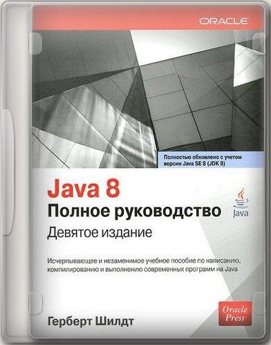 Java 8. полное руководство pdf