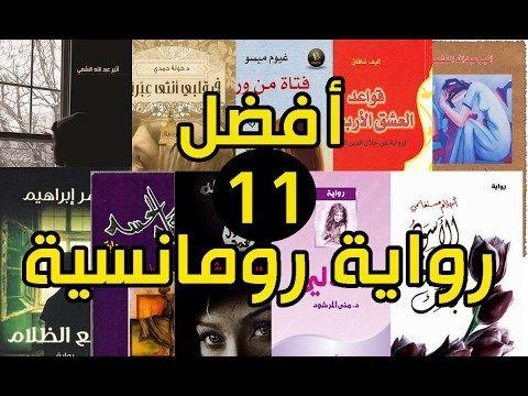 تحميل روايات خليجية رومانسية Pdf كاملة Pdf Books Reading Pdf Books Books