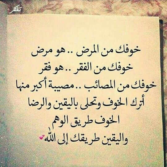 Pin By Randa Mohsen On Quotes Sayings Cool Words Words Arabic Quotes