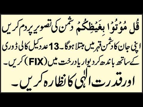 Dushman Ko Barbad Karne Ka Wazifa Dushman Ki Tabahi Ka Amal Youtube Islamic Phrases Islamic Inspirational Quotes Islamic Quotes