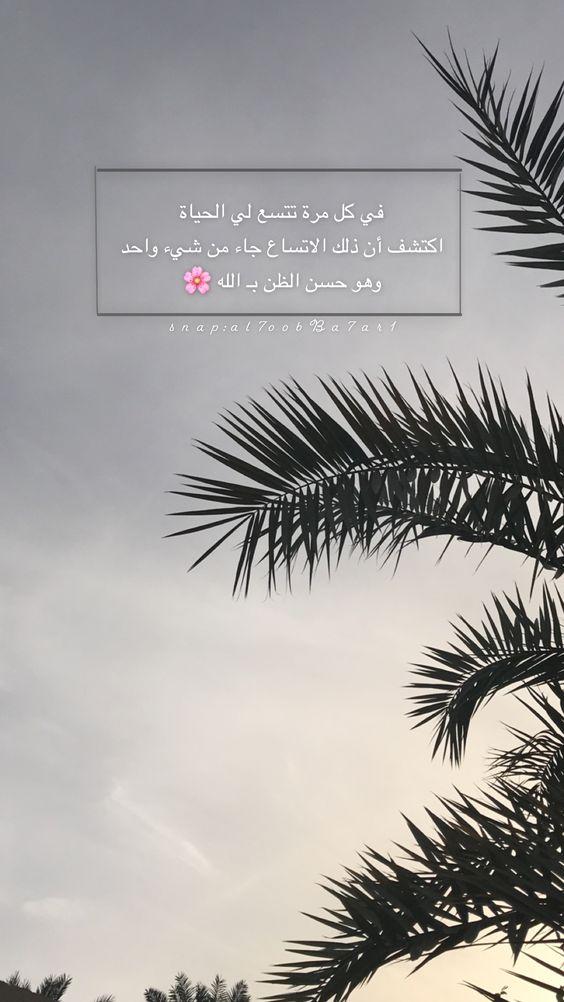همسة في كل مرة تتسع لي الحياة اكتشف أن ذلك الاتساع جاء من شيء واحد وهو حسن الظن بـ الله Quotes For Book Lovers Quran Quotes Love Beautiful Arabic Words