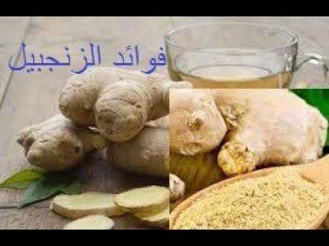 شامل عن فوائد الزنجبيل المدهشة طريقة تحضير الزنجبيل واثاره الجانبية ع Food Stuffed Mushrooms Vegetables