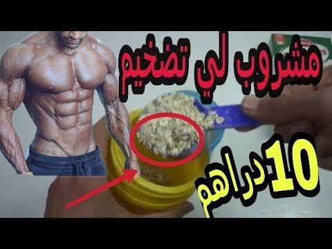 صناعة بروتين طبيعي في منزلك أقل من 1 وراقب وزنك كمال الاجسام Youtube
