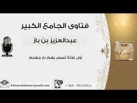 أول ثلاثة تسعر بهم نار جهنم الشيخ عبدالعزيز ابن باز رحمه الله Blog Posts Blog Post