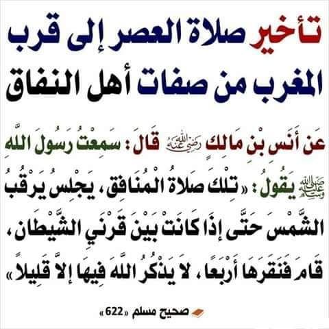 Pin By منوعات مفيدة On إسلاميات Islamic Phrases Islam Facts Ahadith