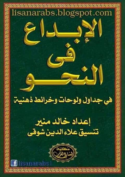 عبدالله بن عبدالعزيز السويلم On Twitter مذكرة الإبداع في النحو في جداول ولوحات وخرائط ذهنية لجميع المرا Pdf Books Reading Drawing Book Pdf Pdf Books Download