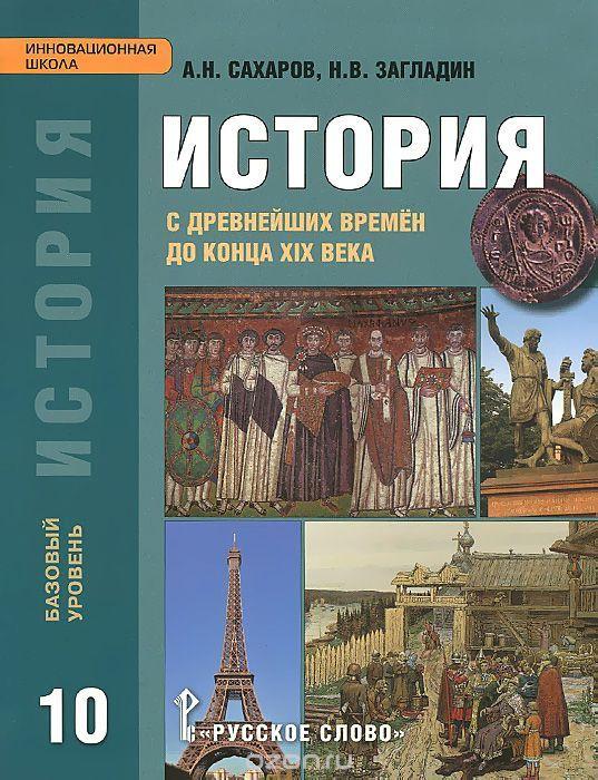 История россии 10 класс сахаров профильный pdf гдз