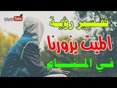 تفسير حلم رؤية الميت يزورنا في البيت أو المنزل في المنام Youtube Islam