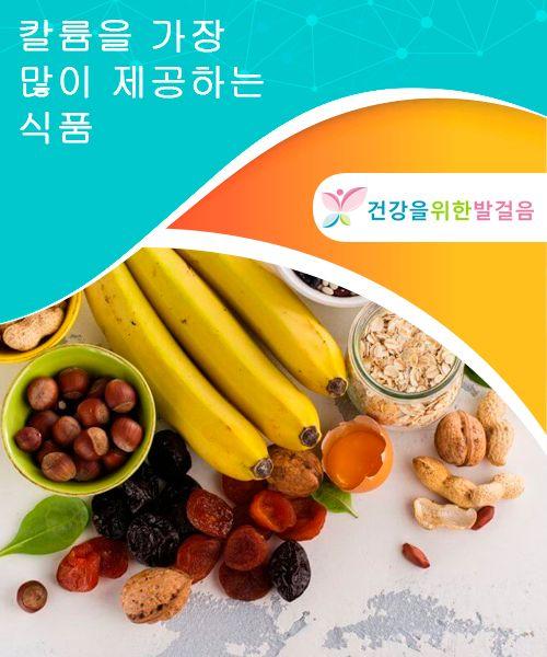 칼륨이 가장 많이 함유되어 있는 식품 건강을 위한 발걸음 식품 아이디어 건강한 대체의학