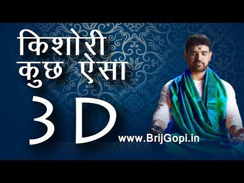 3d Bhajan Kishori Kuch Aisa Intjaam Ho Jaye Use Headphone Youtube Youtube Krishna Bhajan Songs