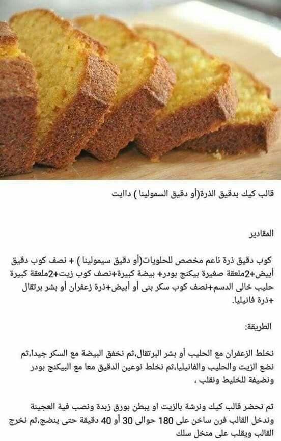 Pin By ه دير م ح م د غ يث On F Desserts Food Breakfast