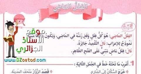 تمارين محلولة في الاعراب السنة الرابعة ابتدائي الجيل الثاني Learn Arabic Language Learning Arabic Learning