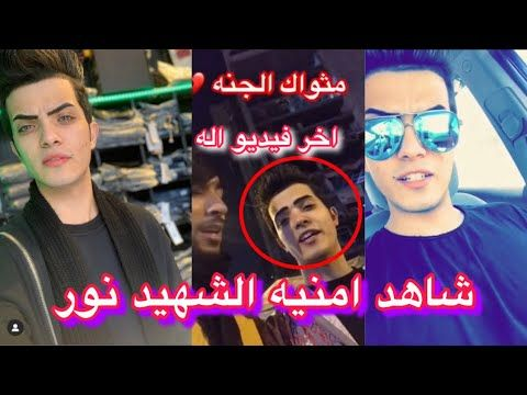 شاهد مطالب الشهيد نور احمد قبل لايستشهد شكال اوف فيديو يوجع Youtube Youtube Beautiful Hair Mens Sunglasses