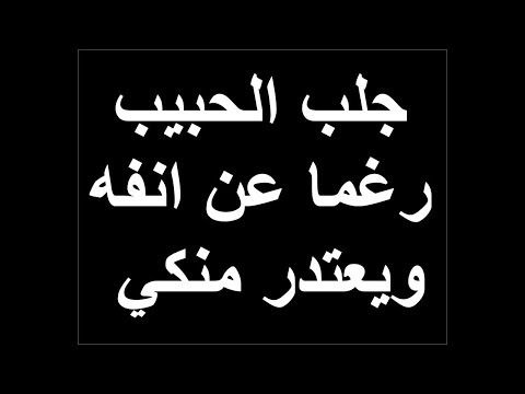 أقسم بالله اقوى دعاء لجلب الحبيب فورا سيكلمك في دقيقة واحدة اكمل الدعاء لاخره و ستندهش Youtube Islam Beliefs Islam Hadith Arabic Calligraphy
