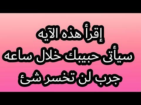 افضل واسرع الطرق المجربه لجلب الحبيب سهله وليست صعبه ولكن لا تستخدمها في شر أو بقصد ضرر اى شخص Youtube Islam Quran Youtube Islam