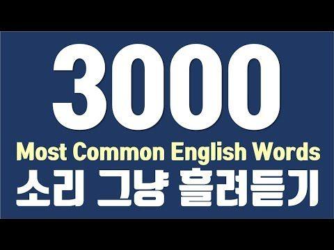 영어회화 가장 많이 사용하는 3000단어 소리 그냥 흘려듣기 가장 많이 쓰는 영어단어 필수 영단어 Youtube English Words English Study Korean Language