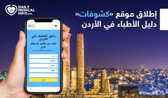 إطلاق موقع كشوفات Koshofat دليل الأطباء في الأردن In 2021 Phone Cases Iphone Case