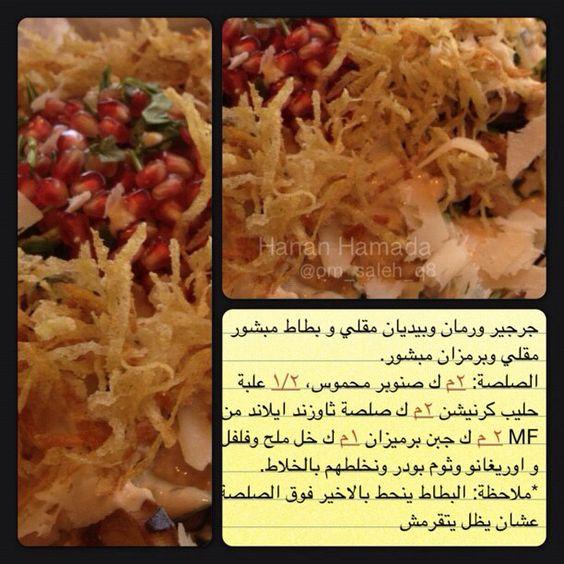 وصفات Recipes Food Vegetables