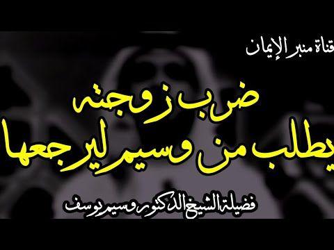 ضرب المرأة وسيم يوسف Youtube Tech Company Logos Company Logo Logos