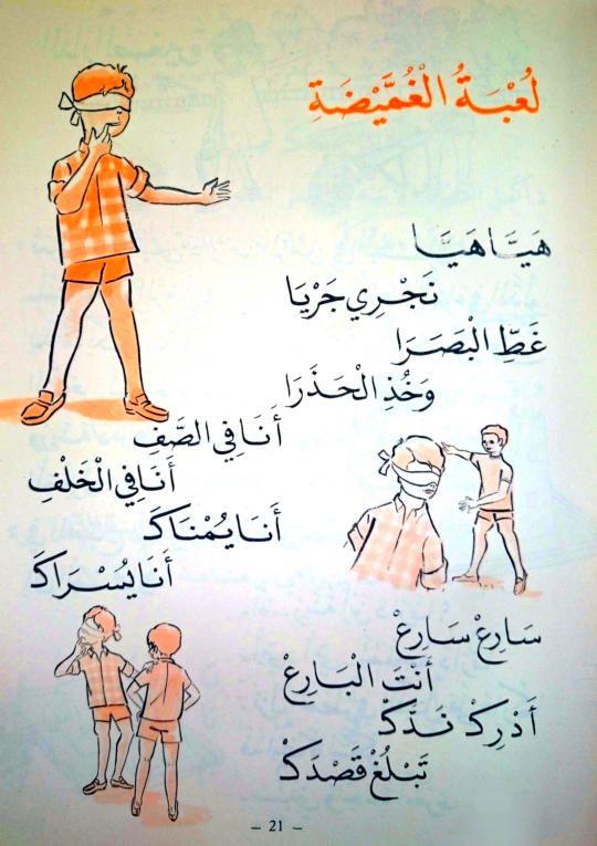 Pin By طاهر مسعد On أناشيد ومحفوظات الماضي الجميل Words Books Classroom