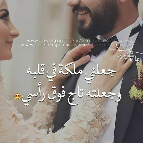 3 336 Likes 40 Comments Idees 3erousa Dz Idees 3erousa Dz On Instagram Love Smile Quotes Cute Love Images Love Quotes Wallpaper