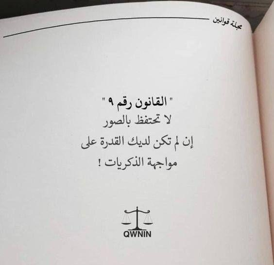لا تحفتظ بالصور إن لم تكن لديك القدرة على مواجهة الذكريات Words Quotes Quotes For Book Lovers Wisdom Quotes