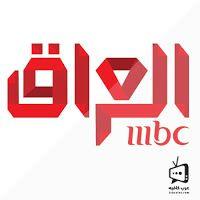 قناة ام بي سي عراق Mbc Iraq بث مباشر 2019 Tech Company Logos Company Logo Logos