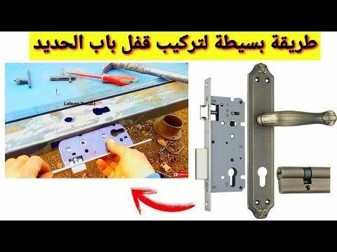 طريقة بسيطة لتركيب قفل باب الحديد Iron Door Lock Installation Method Youtube Electronic Products Power Power Strip