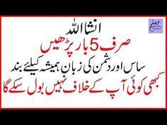 Zuban Bandi Ka Amal ساس اور دشمن کی ذبان ہمیشہ کے لئے بند ھؤ جاے Muslim People Youtube Quran Quotes Inspirational Islamic Phrases Islamic Quotes Quran