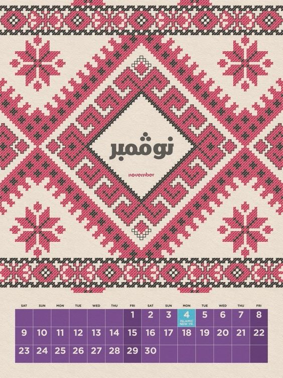 2013 Calendar - Egypt by Ahmed Elhakeem, via Behance