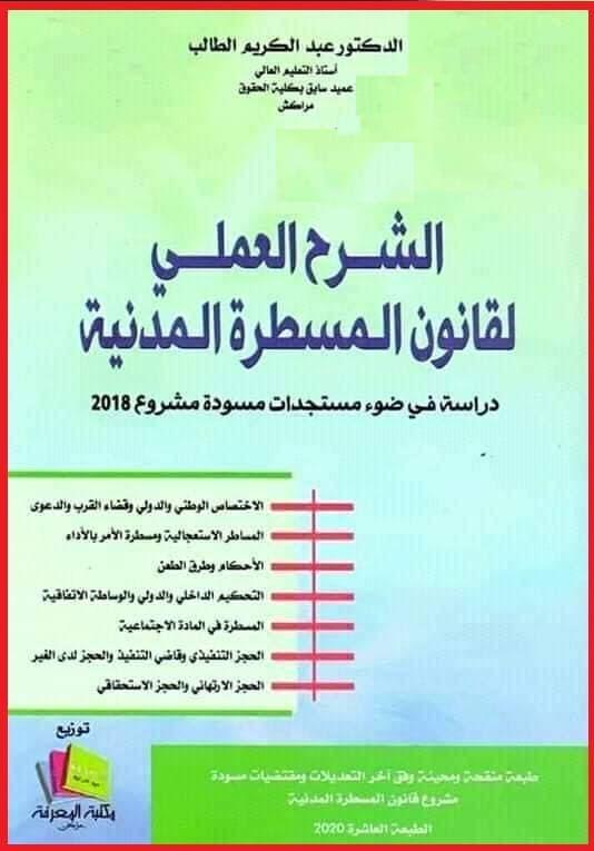 تحميل كتاب المسطرة المدنية Pdf عبد الكريم الطالب طبعة 2019 Books