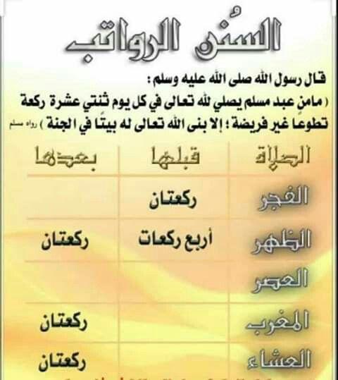 Pin By يحيى تركو On 1 2أركان الإسلام الصلاة Math Math Equations Lie