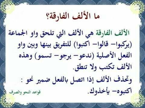 الألف الفارقة Arabic Lessons Arabic Calligraphy Quotes