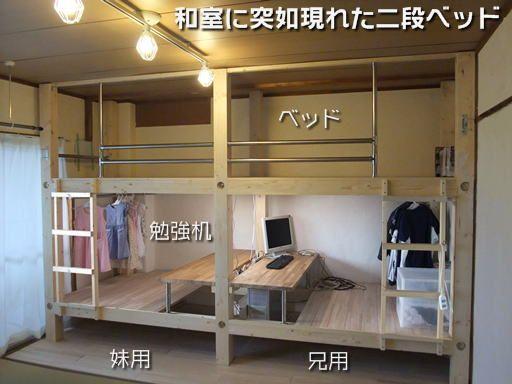 和室に突如現れた造作二段ベッド めざせ ロハスでオーガニックな無添加住宅 大阪 和歌山 無添加住宅 子供部屋 レイアウト 子供部屋 ベッド Diy
