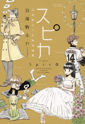 Amazon.co.jp: スピカ 〜羽海野チカ初期短編集〜 (花とゆめCOMICSスペシャル): 羽海野チカ: 本