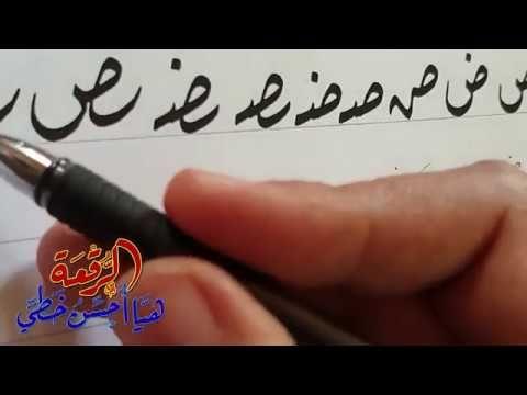 012 بخط الرقعة ص ض مع كلمات تطبيقية أ وليد درة هيا أحسن خطي2 الر