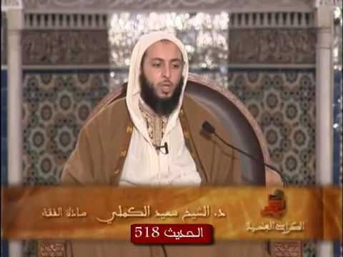 شرح موطأ الإمام مالك الشيخ الدكتور سعيد الكملي الحديث 518 Nun Dress Nuns Fashion