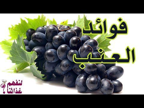 لــنـفـهــم غــذائــنـــا Youtube Grapes Fruit Blueberry