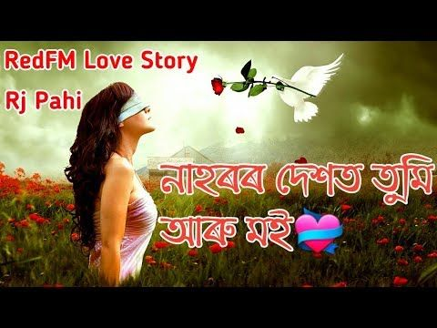 Rj Pahi New Love Story Nahoror Dexot Tumi Aru Moi 2017 93 5 Red Fm Assamese Download Mp Love Quotes With Images Love Quotes Wallpaper Love Quotes