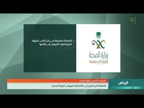 المتحدث الرسمي في وزارة الصحة المملكة مستمرة فيتطبيق الاحترازات للحيلولة دون وفادة كورونا Youtube Messages Texts Labels