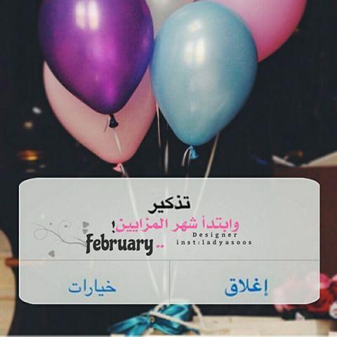 Pin By Salma On عيد ميلاد Happy Birthday Sister Its My Birthday Happy Birthday