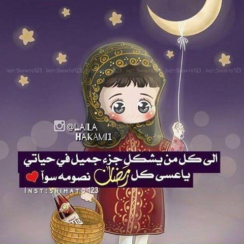 Ramzan Ramadan Dua Ramadandua Ramazandua Ramazanwazaif Ramazankayamal Duayein Rizaq Nawafil Sunnah Isla Ramadan Romantic Love Quotes Ramadan Kareem