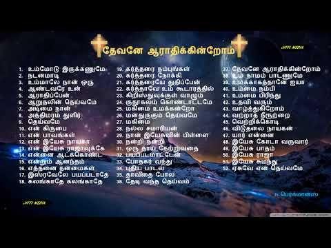 Tamil Christian Best Songs Father S J Berchmans Holy Gospel Music Youtube Tamil Christian Christian Songs Best Songs